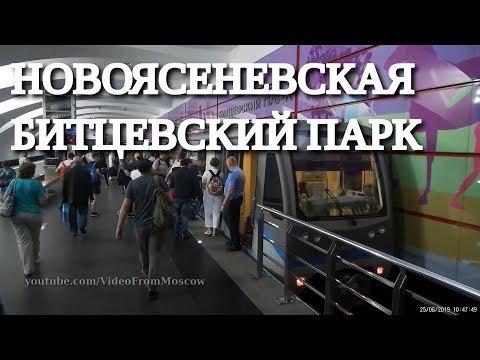 """метро """"Новоясеневская"""" и """"Битцевский парк"""" // 25 июня 2019"""