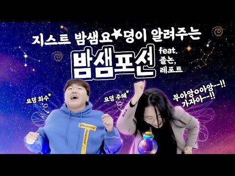 지스트 밤샘요★뎡이 알려주는 밤샘 포션(feat  졸논, 레포트)