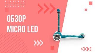 Обзор LED Micro (самокаты со светящимися колесами)