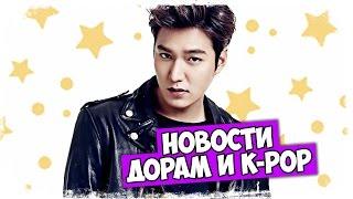 НОВОСТИ ПРО K-POP, ДОРАМЫ И АЙДОЛОВ [ASIA TOP NEWS #3]