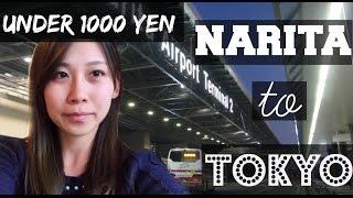 Narita Airport To Tokyo (Under 1,000 Yen! Cheapest Way) | 成田国際空港から東京駅への行き方 internationallyME