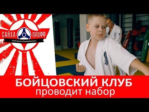 Бойцовский Клуб Евгения Косачука   Умей постоять за себя   Приходи на тренировки по кёкушин каратэ