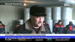 В Сузакском районе Южного Казахстана открыли завод металлоконструкций(, 2014-02-06T06:06:11.000Z)