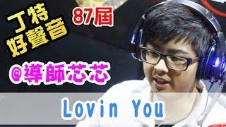 【Dinter好聲音】Loving You (@導師芯芯) 2016/04/11