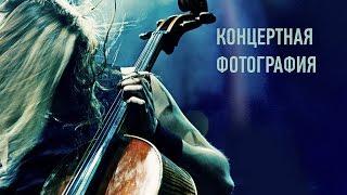 Концертная фотография: съемка и обработка. Александр Свет