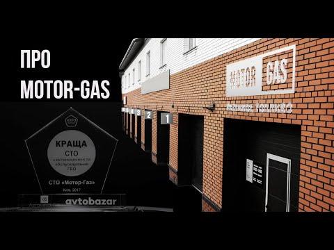 Motor-Gas - установка и обслуживание ГБО в Киеве