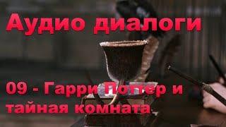 Английский по фильмам: Аудио диалоги - Harry Potter and the Chamber of Secrets - 09