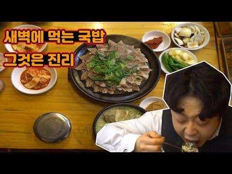 [ 박준현 ] 역시 국밥은 새벽에 먹어야지 ( Feat.전세계 ) ( 먹방 MUKBANG )