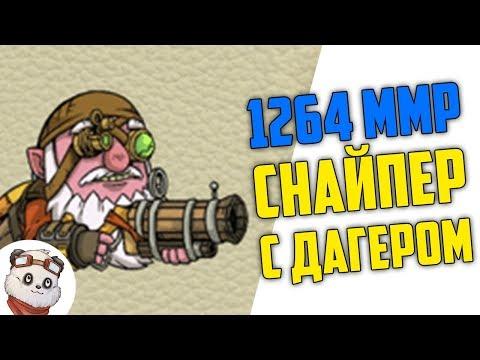 видео: 1264 ММР - СНАЙПЕР / Дагер Ван Лав