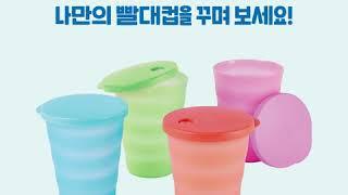 타파웨어 빨대컵 + DIY 방수스티커