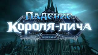 World of Warcraft - Fall of the Lich King (Russian trailer) HD