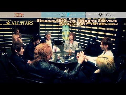 ALLSTARS 第11回 「ホスト界の神7集結②遊志登場」 3/8 in Gatsby House