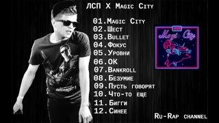 ЛСП X Magic City Альбом 2015
