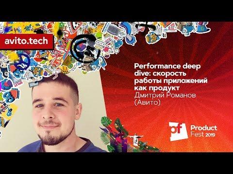 Performance deep dive: скорость работы приложений как продукт | Дмитрий Романов