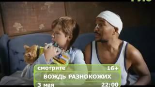 """Фильм """"Вождь разнокожих"""""""