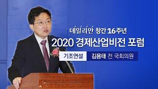 [2020 데일리안 창간포럼] 기조연설 김용태- 정기국회에서 야당의 역할