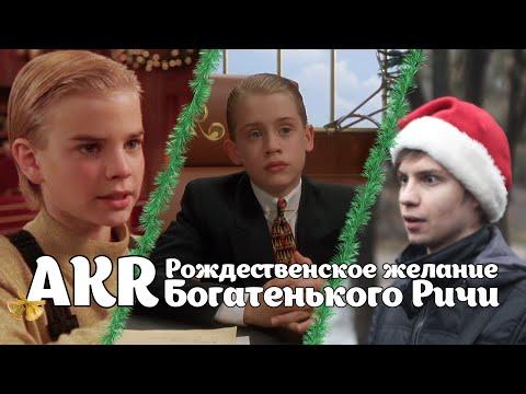 AKR - Рождественское Желание Богатенького Ричи
