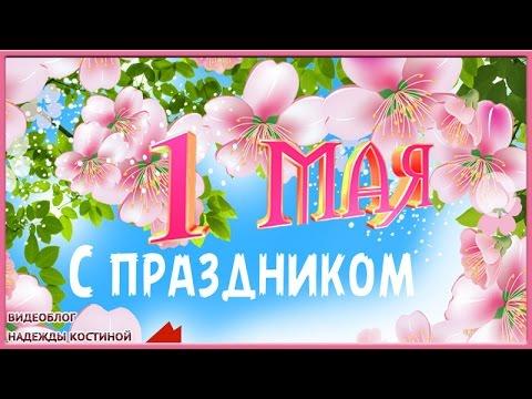 Поздравление с 1 Мая видео скачать.  Первомай.  Футаж 1 мая.  Поздравительная открытка с 1 Мая