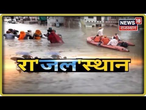 आज सुबह की ताज़ा ख़बरें | Rajasthan News | August 18, 2019