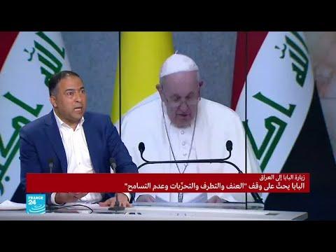 العراق: البابا فرنسيس يدعو إلى  الحوار بين الأديان