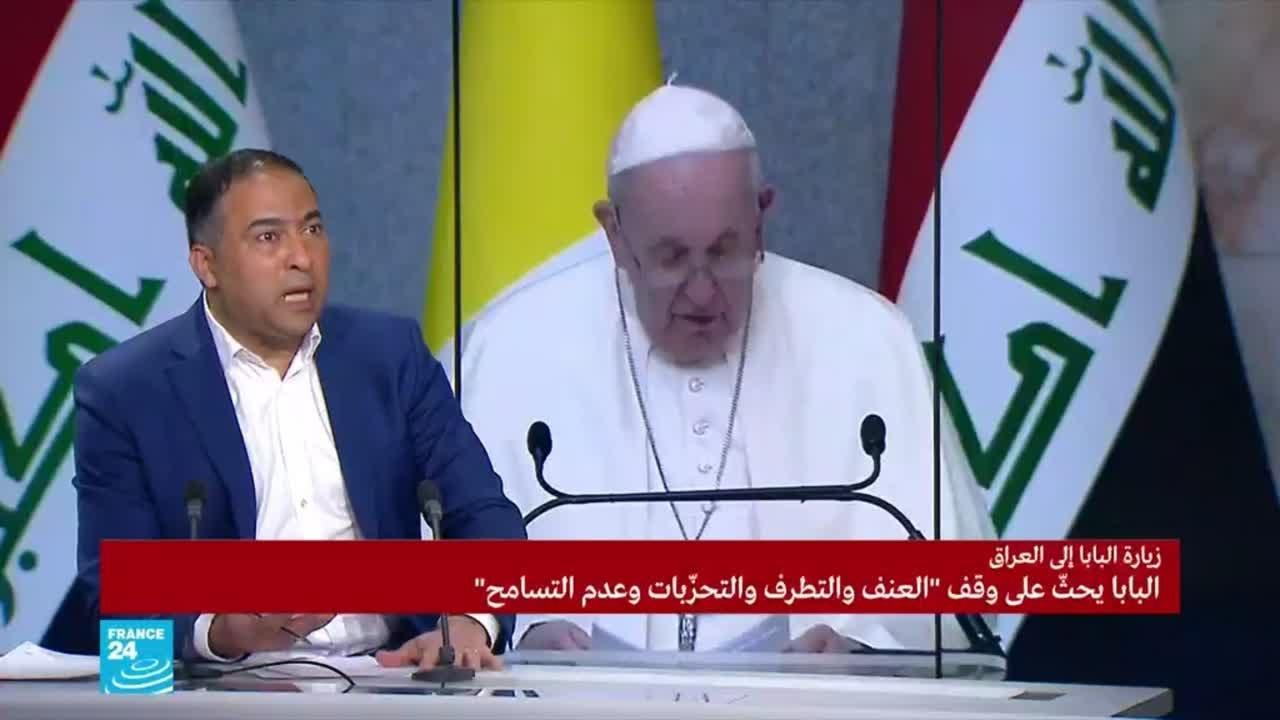 العراق: البابا فرنسيس يدعو إلى  الحوار بين الأديان  - 16:59-2021 / 3 / 5