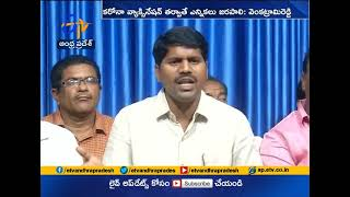 Employees Federation Chairman Venkatram Reddy React on Municipal Election Issue