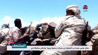 مقتل عشرين عنصرا من المليشيا في هجمات مدفعية وجوية بشمالي محافظة لحج