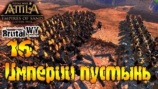 Неприступный Тир! Смерть султана! Новая война! // Total War: ATTILA - Империи пустынь: Химьяр №16