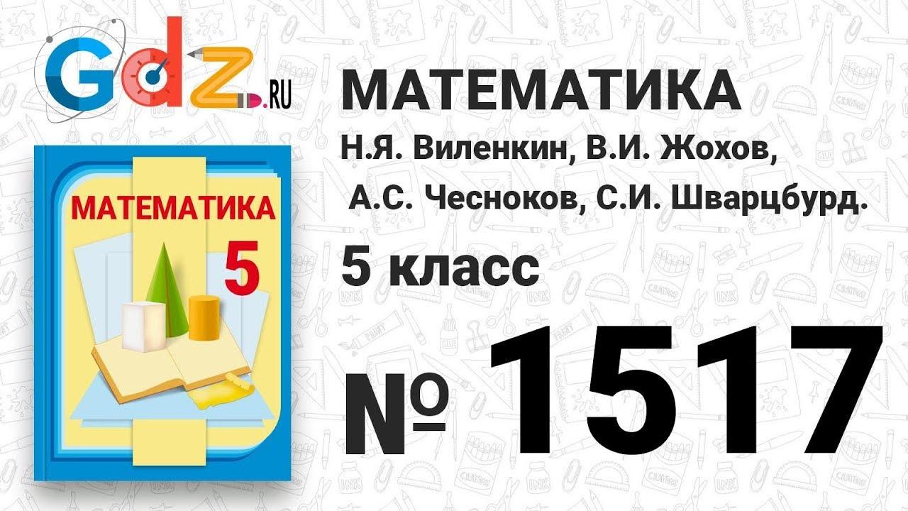 5 номер решебник математика 1517 класс