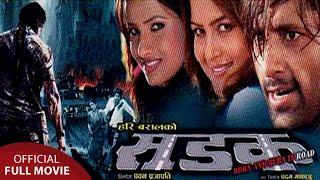 Sadak - Nepali Full Movie  || Ayush Rijal, Rekha Thapa, Nir Shah, Mithila Sharma