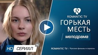 Изумительная мелодрама «ГОРЬКАЯ МЕСТЬ» Русские мелодрамы 2017 новинки / фильмы и сериалы