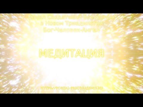 """Медитация """"ТЕРРИТОРИЯ РИСКОВ"""". 18.01.2020. Ведущие Ника и Ветер"""