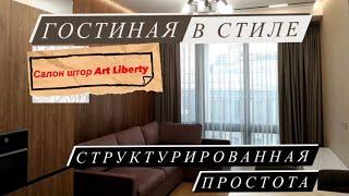 Салон штор Art Liberty - Современные шторы со складками в гостиную