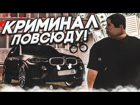 КРИМИНАЛ ПОВСЮДУ! BMW X5M ТЕПЕРЬ В ТОТАЛЬНОМ РОЗЫСКЕ! (MTA | PROVINCE RP)