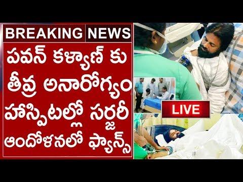Latest News About Pawan Kalyan   Pawan Kalyan Health Condition   Janasena Pawan Kalyan    Omfut Live thumbnail