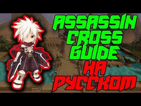 🔥 Гайд на Assassin | Гайд на ассассина | Кросса // Ragnarok Mobile рагнарок мобайл