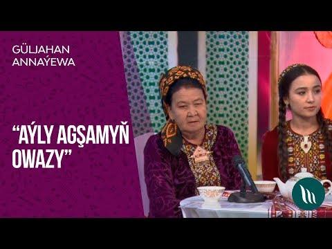 Ayly Agshamyn Ovazy - Guljahan Annayeva | 2019