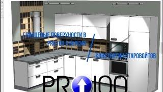 Глянцевые поверхности в PRO100 5 версия/ Про100 обучение