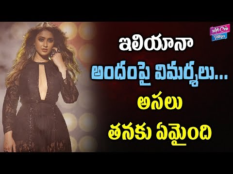Ileana In Don Bosco Song | Amar Akbar Antony Movie | Ravi Teja | YOYO Cine Talkies