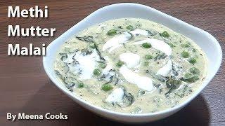 Methi Mutter Malai recipe in hindi  मेथी मटर मलाई रेसिपी हिंदी में...