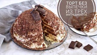 Торт без выпечки нежнейший Понадобится всего три ингредиента Все гости просят рецепт Рецепт