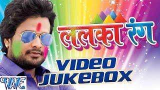ललका रंग - Lalka Rang - Ritesh Pandey - Video JukeBOX - Bhojpuri Hot Holi Songs 2016 new