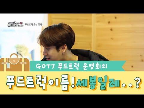 푸드트럭 이름! 세봉일레..? - GOT7 Working Eat Holiday in Jeju EP 02