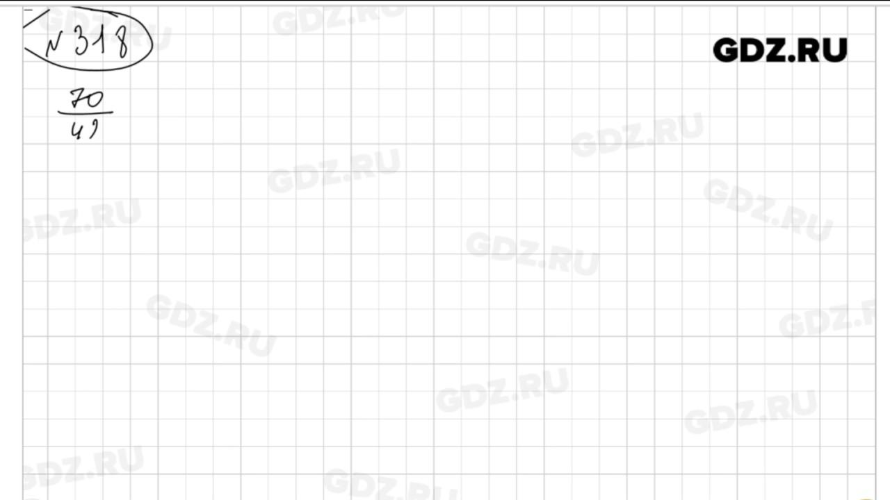 Stavcur.ru по математике 5 класс зубарева мордкович 313 задание