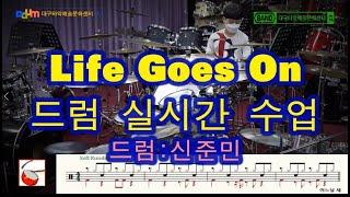 [대구타악예술문화센터] #LifeGoesOn - #BT…