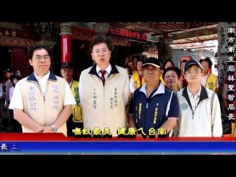 台南市衛生局登革熱宣導影片全集