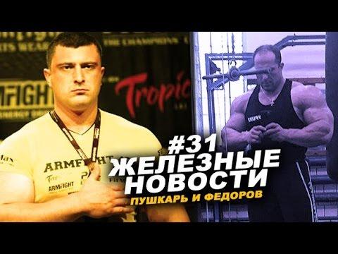 Соперники для Пушкаря и секреты тренинга от Федорова #31 ЖЕЛЕЗНЫЕ НОВОСТИ