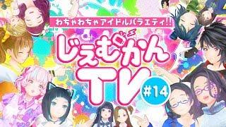 【わちゃわちゃ】じぇむかんTV#14【アイドルバラエティ!!】