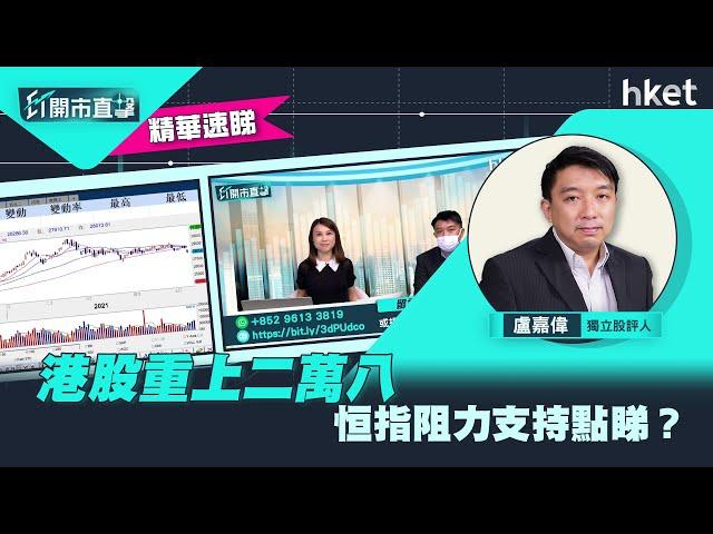 【ET開市直擊】(精華)港股重上二萬八   恒指阻力支持點睇?(2021年5月12日)