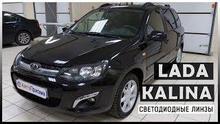 Lada Kalina Установка СВЕТОДИОДНЫХ линз Optima Professional Series